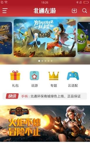 北通左游游戏厅苹果版 v2.7.3 iPhone版1