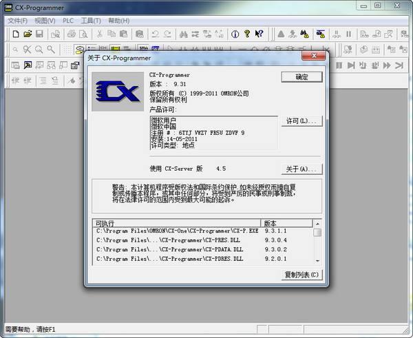 欧姆龙plc编程模拟软件(cx-programmer) v9.6 最新版 0
