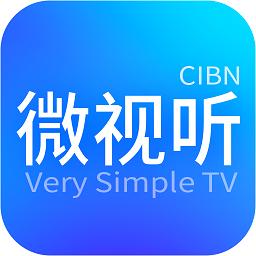 cibn微视听手机版