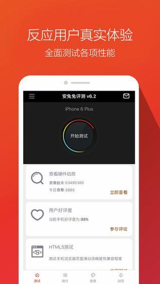安兔兔验机ios版 v6.2.9 iphone版0