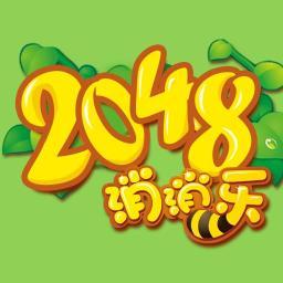2048消消乐游戏
