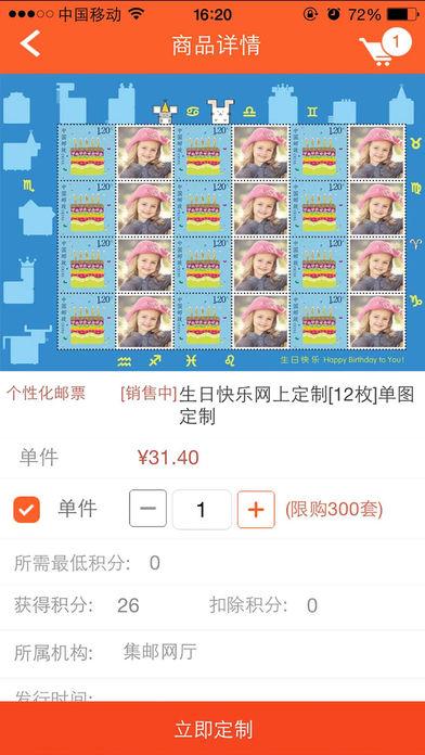 中国集邮ios版 v1.2.0 iphone版 0