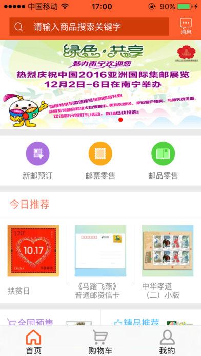 中国集邮苹果版