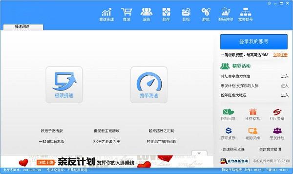 河南联通宽带电脑版 v3.0.0.1048 最新版 0