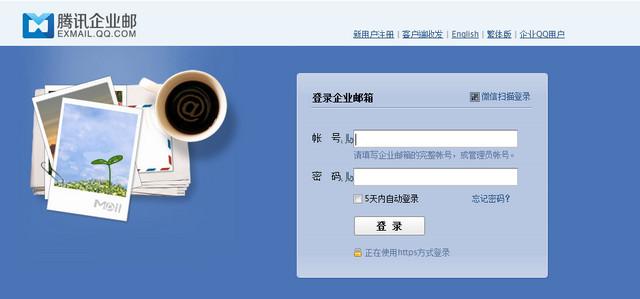 腾讯企业邮箱电脑版 v2018 最新版 0