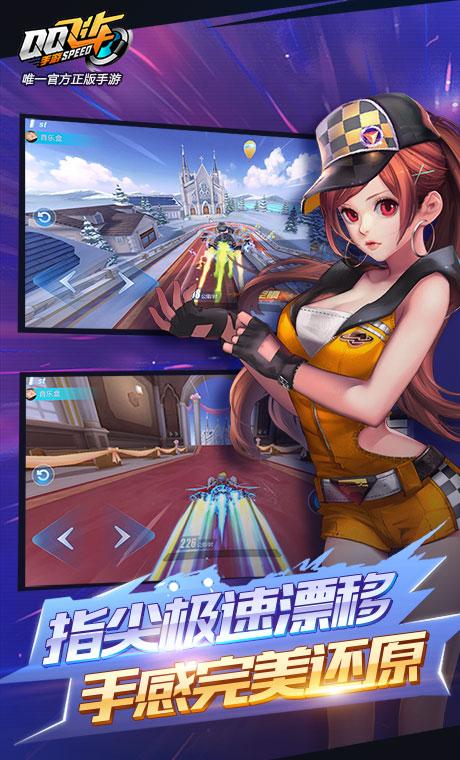 腾讯qq飞车手机版 v1.11.0.13274 安卓最新版 3