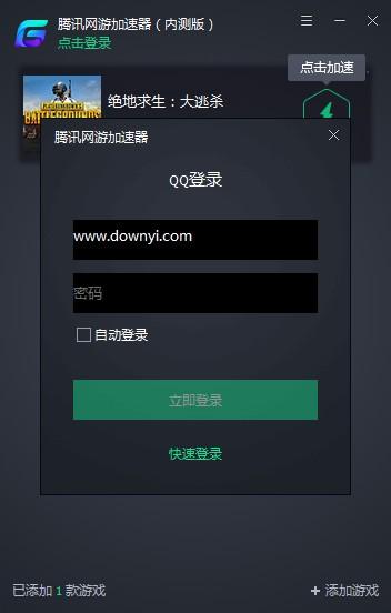 腾讯加速器免费下载|腾讯网游加速器小助手下载v3.5.