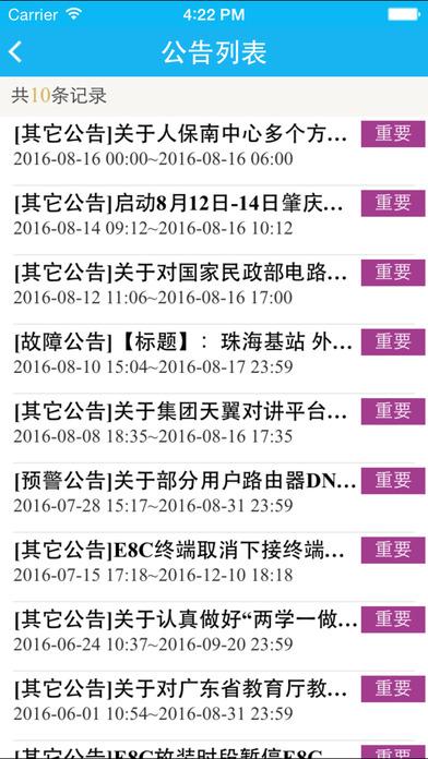 翼起维ios版 v2.4 iPhone版 2