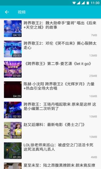 极客云播苹果版 v2.4.2 iphone版 0