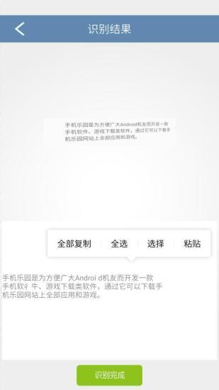 图片文字识别工具手机版 v1.0.0.2 安卓版 0