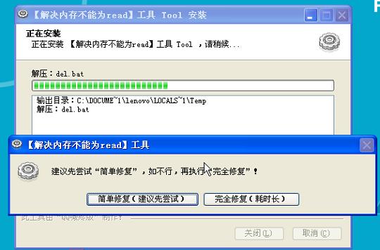 内存不能为read修复工具软件 v3.64.1 正式版0