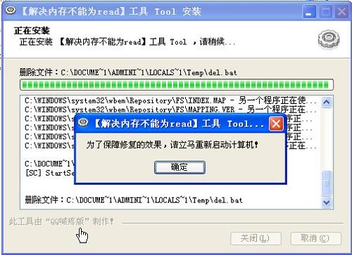 内存不能为read修复工具软件 v3.64.1 正式版1