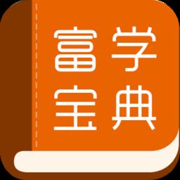 富学宝典苹果最新版本APP(FXCONNEDU)