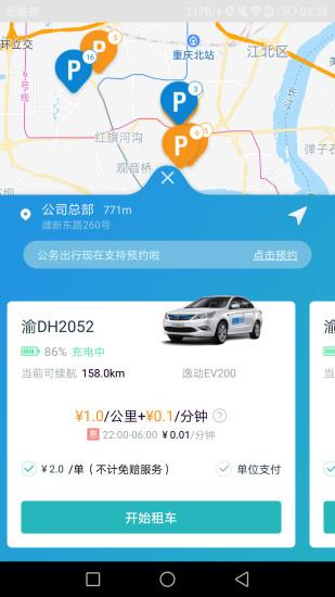 长安共享汽车软件 v3.0.0 安卓版 1