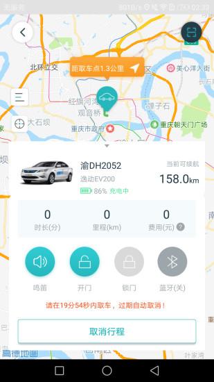 长安共享汽车app下载