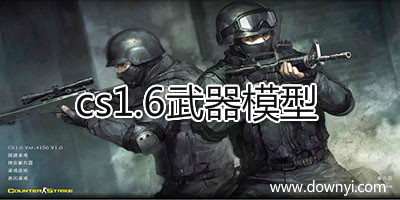 cs1.6武器模型