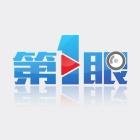 第1眼客户端(重庆新闻)v2.1.5 安卓版