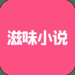 滋味小说网app