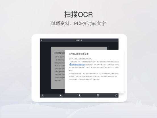 有道云笔记软件ipad版 v6.3.1 ios版2
