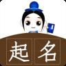 美名宝起名软件v1.5 安卓免费版
