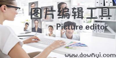 图片编辑软件哪个好?图片编辑工具_图片编辑器免费下载