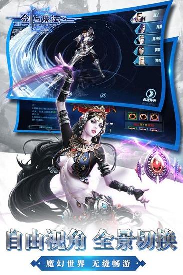 新剑与魔法九游版