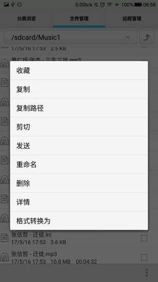 风云格式工厂手机版 v2.6.0 安卓版 1