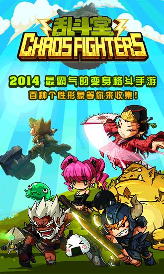 乱斗堂国际版游戏 v5.3.5 安卓版 0