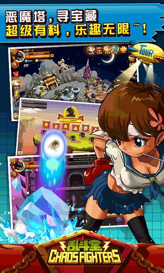 乱斗堂国际版游戏 v5.3.5 安卓版 1