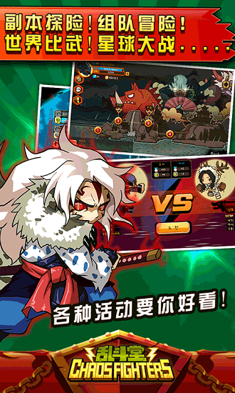 乱斗堂国际版游戏 v5.3.5 安卓版 2