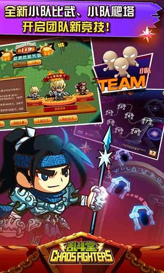 乱斗堂国际版游戏 v5.3.5 安卓版 4