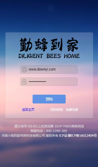 勤蜂到家 v1.3.2 安卓版 3