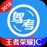 2018车轮驾考通app