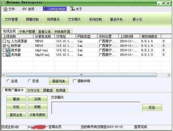 远控王远程控制软件