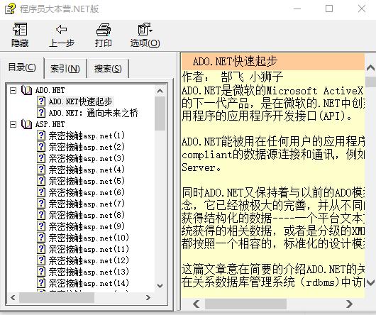 程序员大本营.net版CHM下载