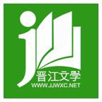 晋江论坛app