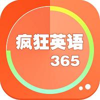 李阳疯狂英语精选365句