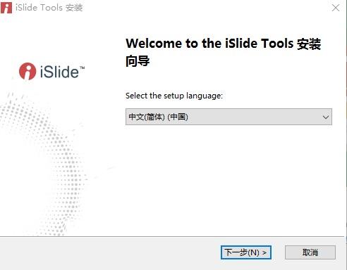 islide插件破解版下载
