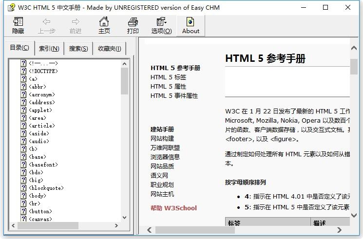w3c html5手册
