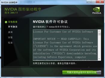 Nvidia 378.92显卡驱动