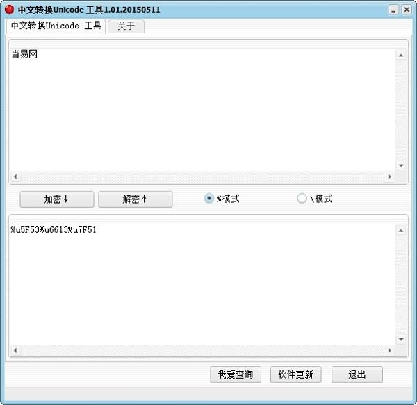 中文转unicode工具