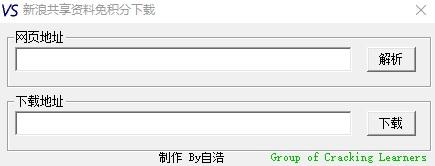 新浪爱问共享资料下载