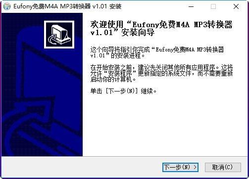 m4a转mp3电脑版下载