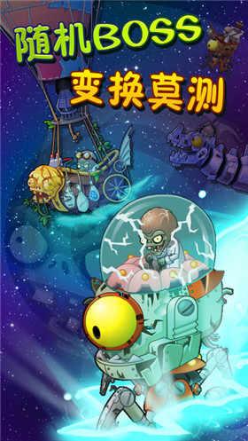 植物大战僵尸2摩登世界内购破解版 v2.2.0 安卓版 3