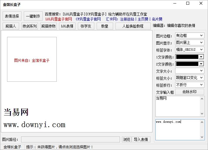 金馆长表情包制作器 v1.2 绿色版 0