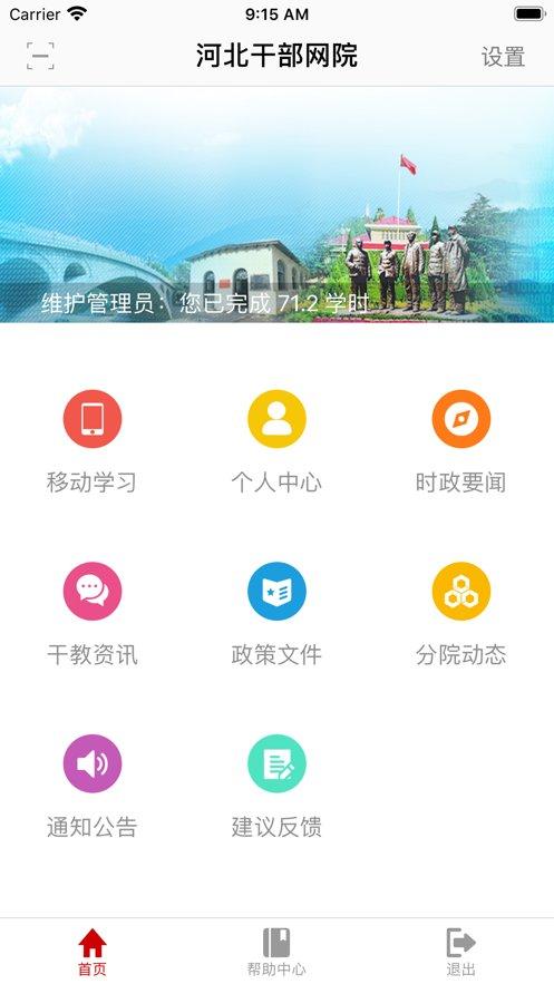 河北干部网院ios版 v1.4 iPhone版 0