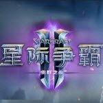 星�H��霸2自由之翼中文版