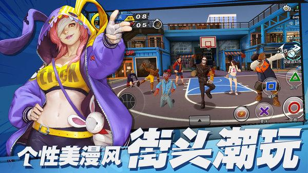 潮人篮球手游 v20.0.537 安卓版 0