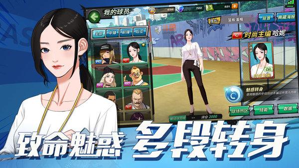 潮人篮球手游 v20.0.537 安卓版 1