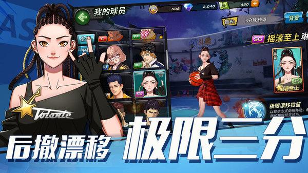 潮人篮球手游 v20.0.537 安卓版 2